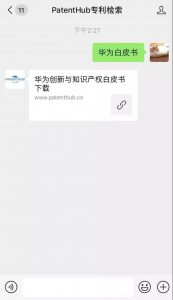 华为发布知识产权白皮书:知产问题不应受到政治干扰-PatentHub专利检索