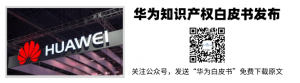 华为发布知识产权白皮书:知产问题不应受到政治干扰